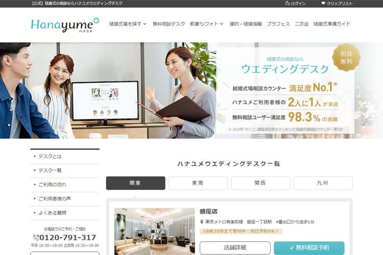 ハナユメ相談カウンターwebサイト