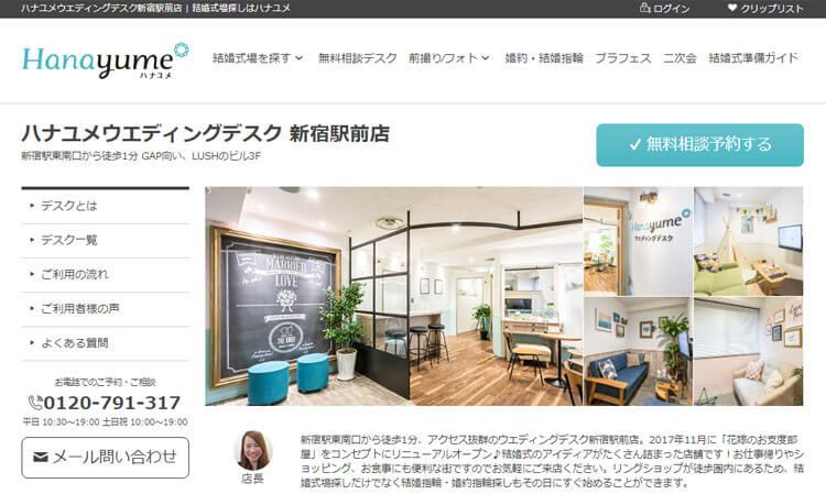 ハナユメ相談カウンター新宿駅前店webサイト