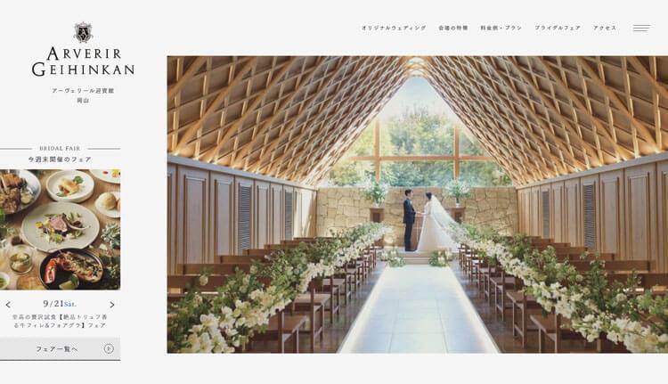 「アーヴェリール迎賓館 岡山」webサイト