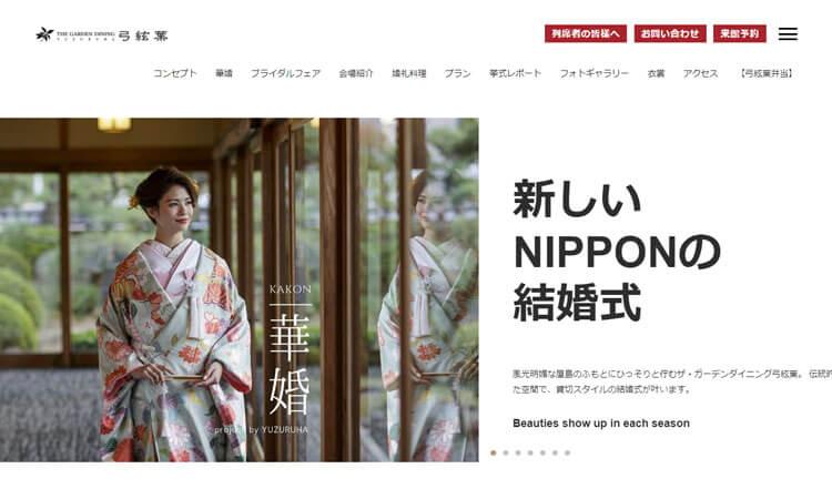 「THE GARDEN DINING 弓絃葉」webサイト
