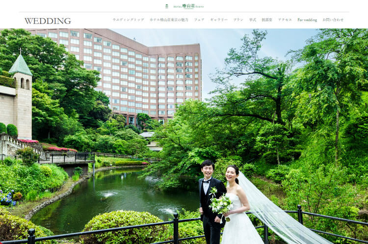 椿山荘の結婚式口コミ