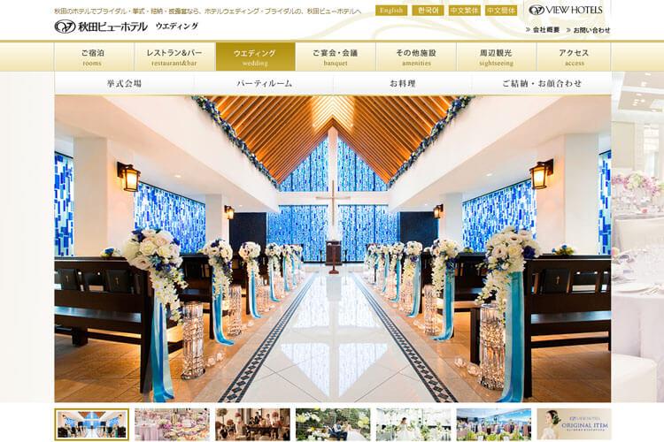 「秋田ビューホテル」webサイト