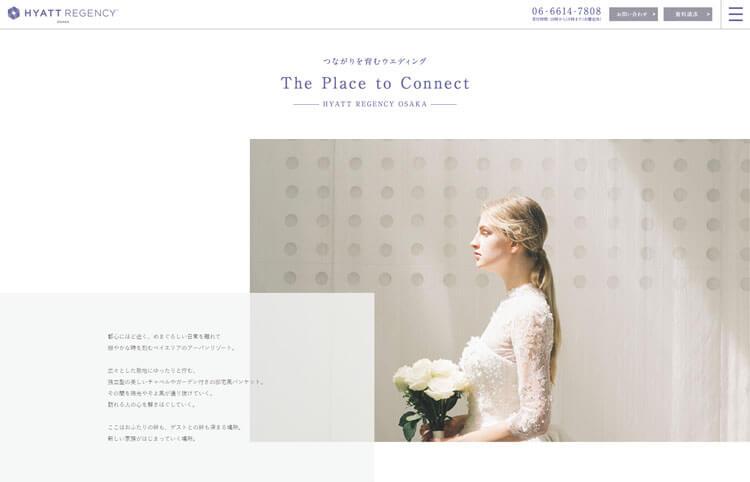 「ハイアットリージェンシー大阪」webサイト