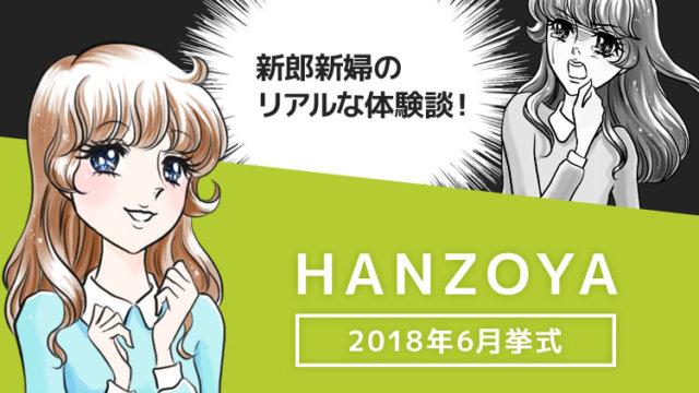 新横浜HANZOYAの口コミ