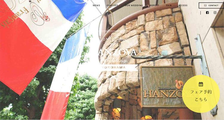 「新横浜HANZOYA」webサイト