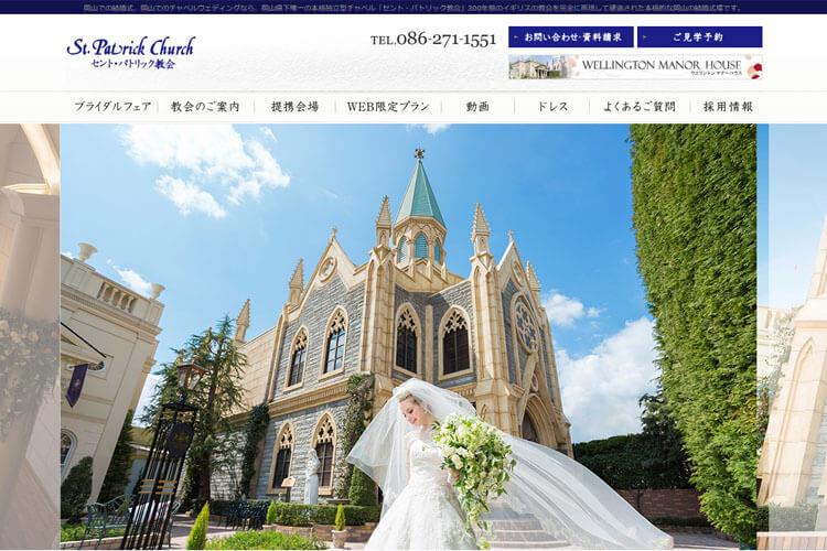 「セントパトリック教会」webサイト