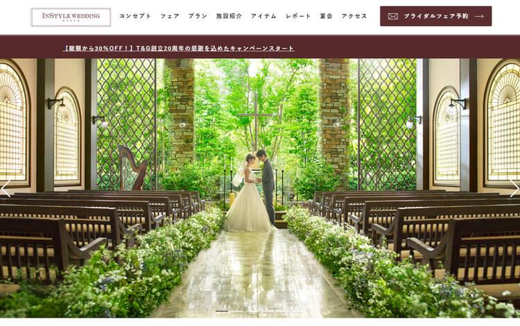 インスタイルウェディング京都webサイト
