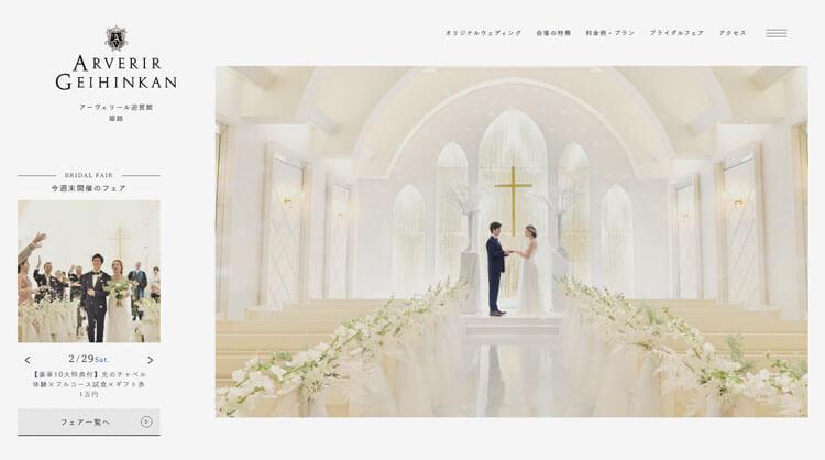 アーヴェリール迎賓館 姫路webサイト