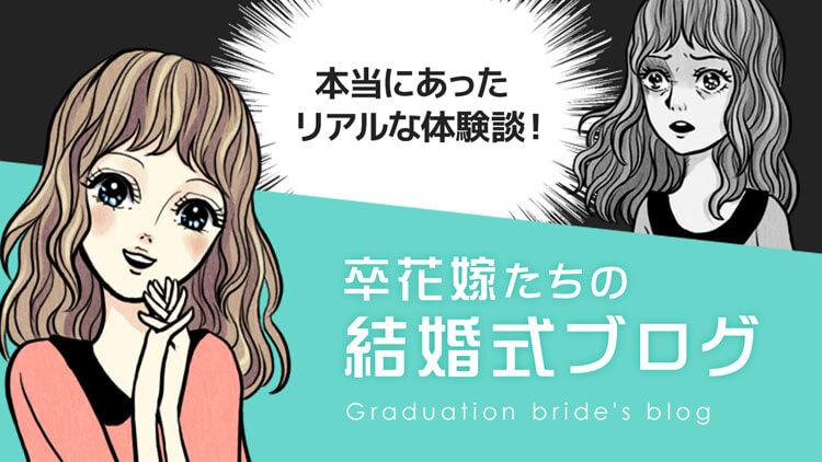 結婚式場のリアルな口コミ!卒花嫁たちのブログ